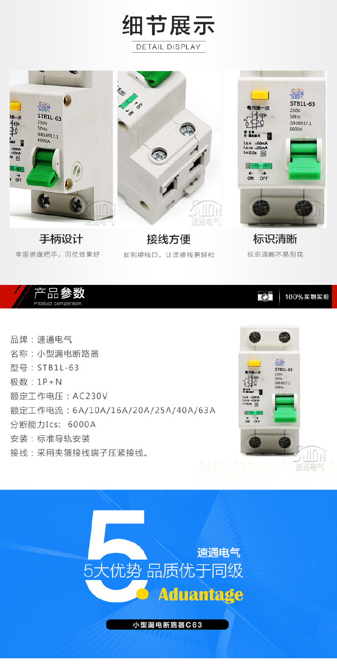 小型漏电断路器_02.jpg