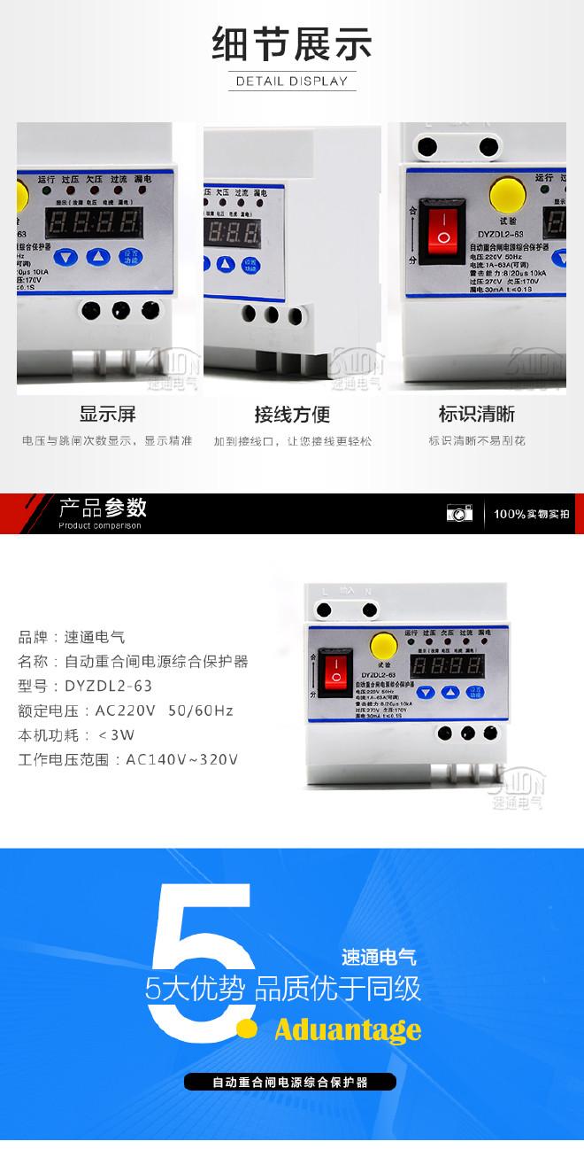 智能重合闸电源保护器_02.jpg