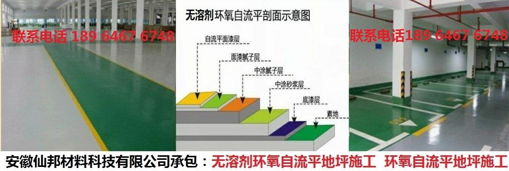 无溶剂环氧自流平地坪施工2.jpg