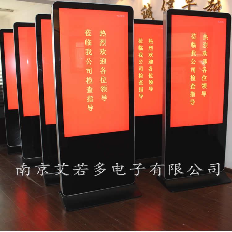 艾若多立式广告机750-083.jpg