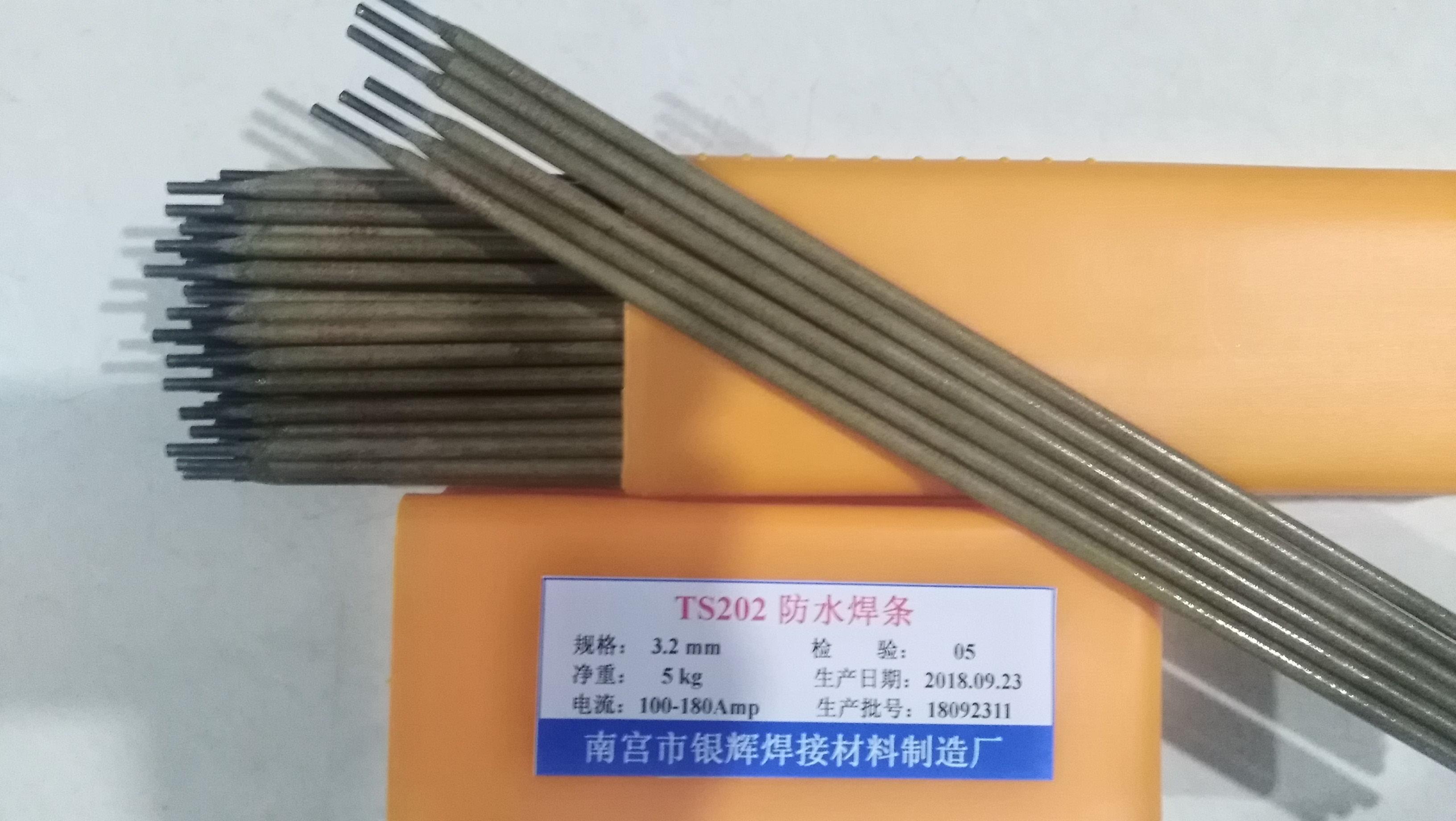 防水焊条02.jpg