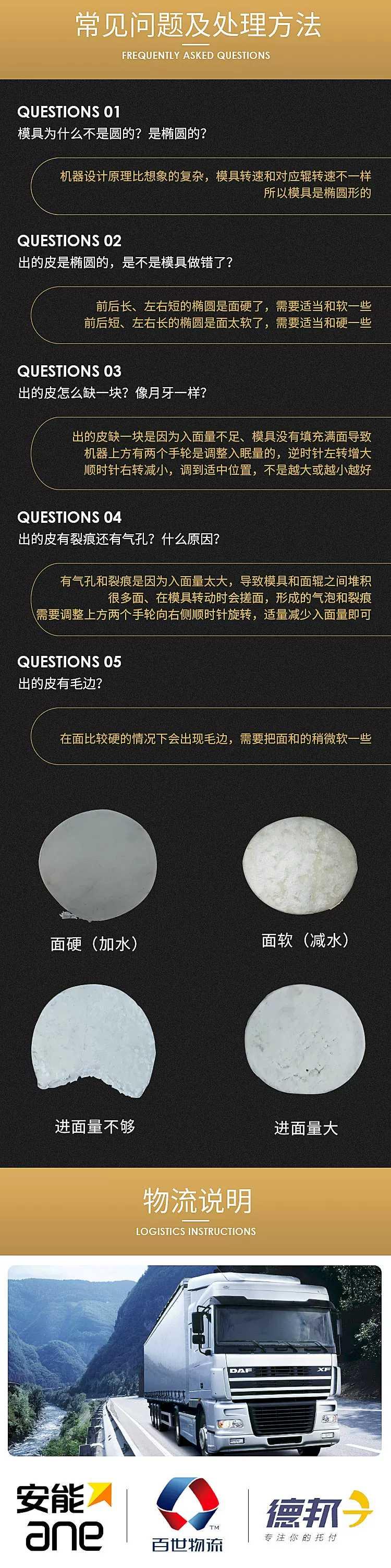 饺子皮机长图2.jpg