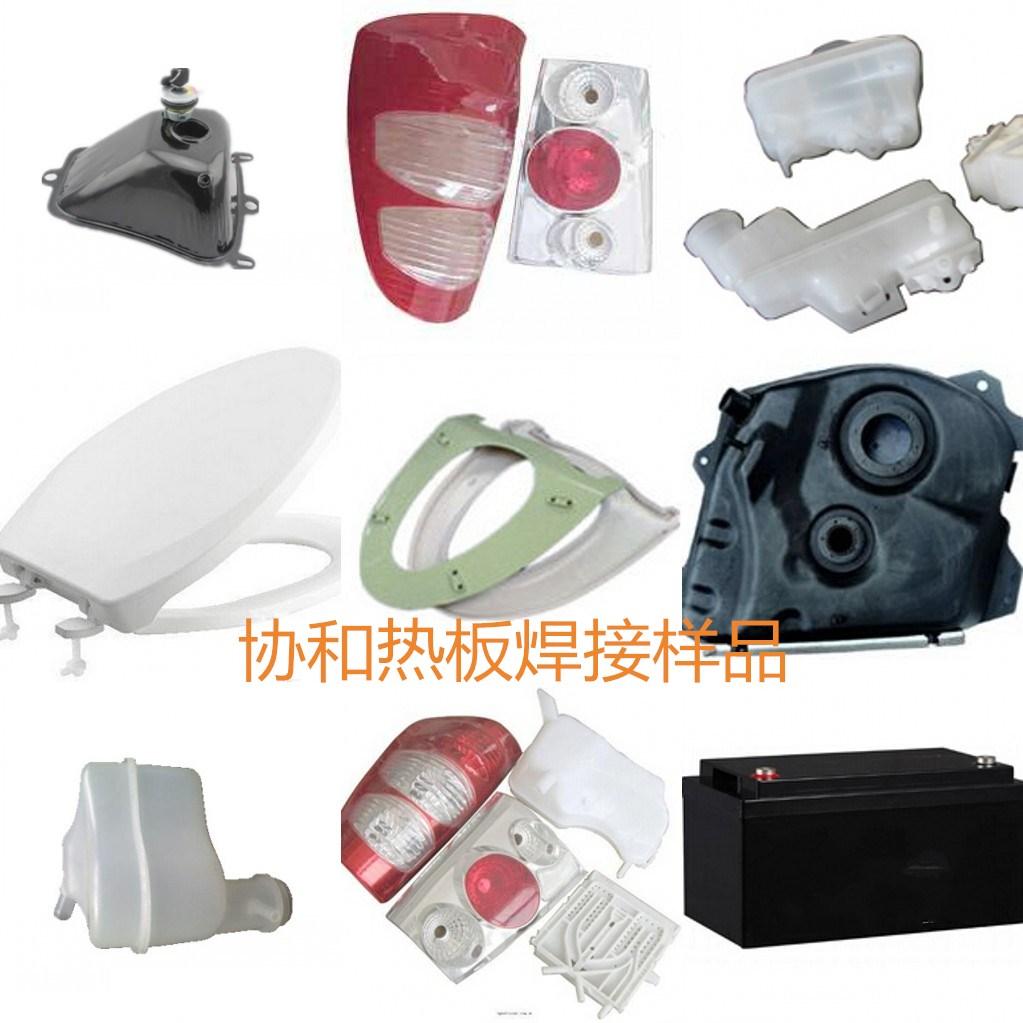 热板焊接样品4.jpg