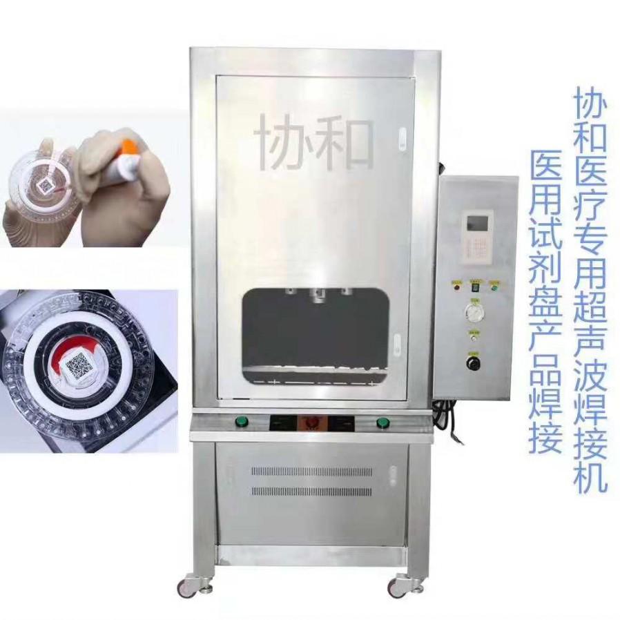 898医疗产品焊接 (1).jpg