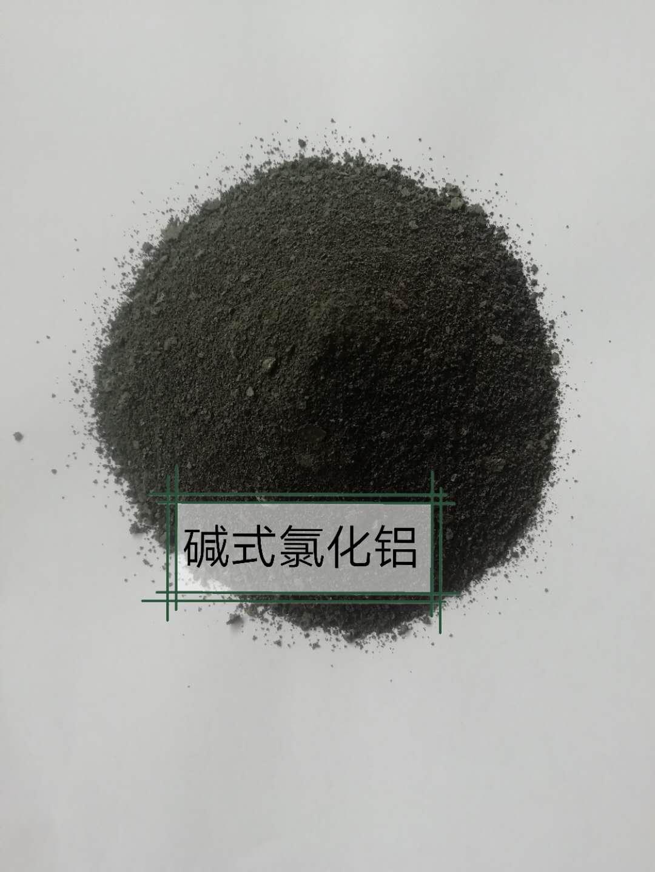堿式氯化鋁.jpg