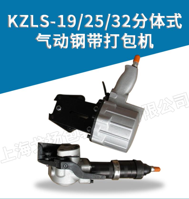 KZLS32打包机1.jpg