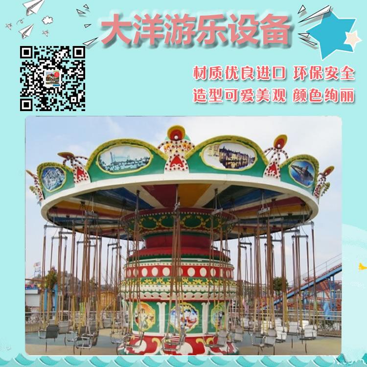 公园广场经典儿童游乐设备迷你飞椅,供应12座豪华迷你飞椅大洋是专家,小飞椅,迷你飞椅儿童小飞椅,旋转小飞椅,小飞鱼选大洋示例图8