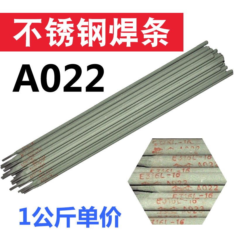 A022不锈钢焊条.jpg