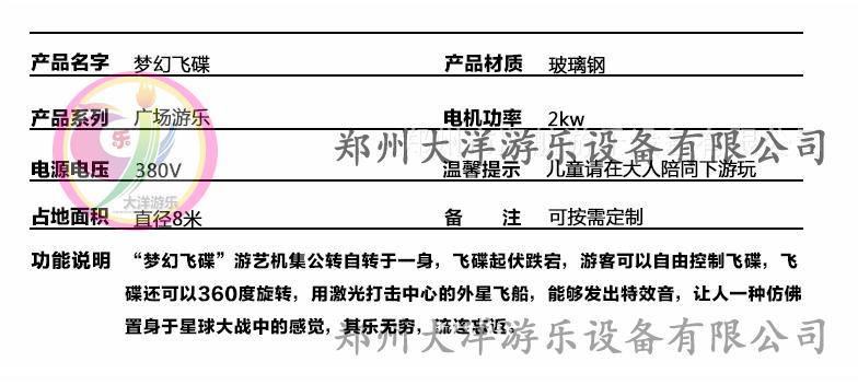 2019郑州大洋新品上市旋转梦幻飞碟,儿童卡通造型6臂梦幻飞碟-专用游乐设备示例图13