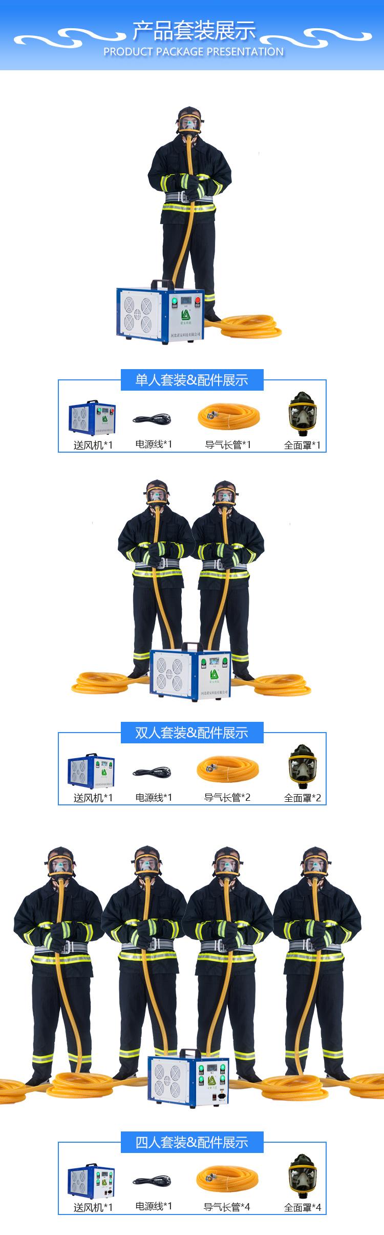 四人长管式呼吸器_06.jpg