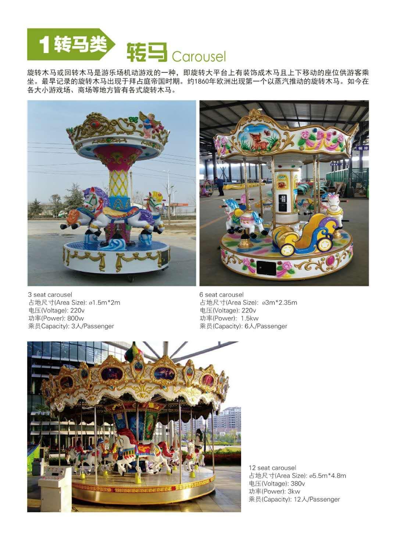 郑州大洋2019重磅推出--儿童章鱼陀螺 新款游乐24座章鱼陀螺项目示例图4