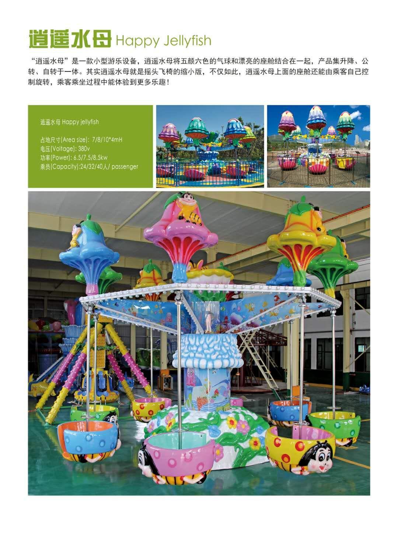 郑州大洋2019重磅推出--儿童章鱼陀螺 新款游乐24座章鱼陀螺项目示例图5