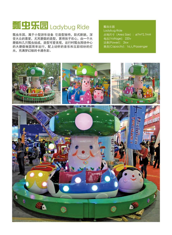 郑州大洋2019重磅推出--儿童章鱼陀螺 新款游乐24座章鱼陀螺项目示例图10