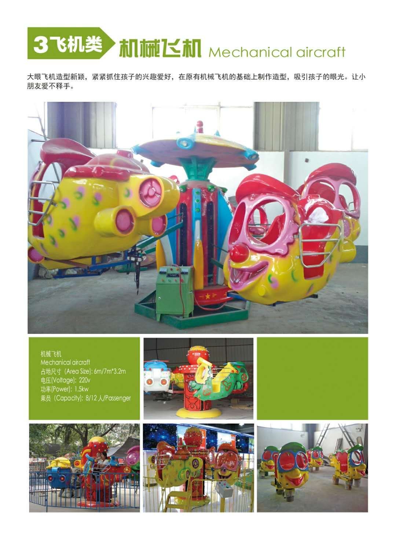 郑州大洋2019重磅推出--儿童章鱼陀螺 新款游乐24座章鱼陀螺项目示例图13