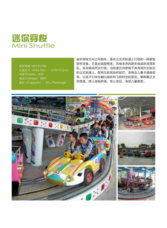 郑州大洋2019重磅推出--儿童章鱼陀螺 新款游乐24座章鱼陀螺项目示例图27