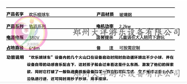 郑州大洋儿童游乐设备欢乐喷球车 新赚钱神器轨道欢乐喷球车厂家造型分类齐全保您满意示例图18
