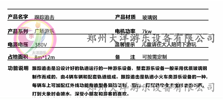 儿童游乐追击 新款游乐 追击游乐设备 郑州大洋生产厂家示例图15