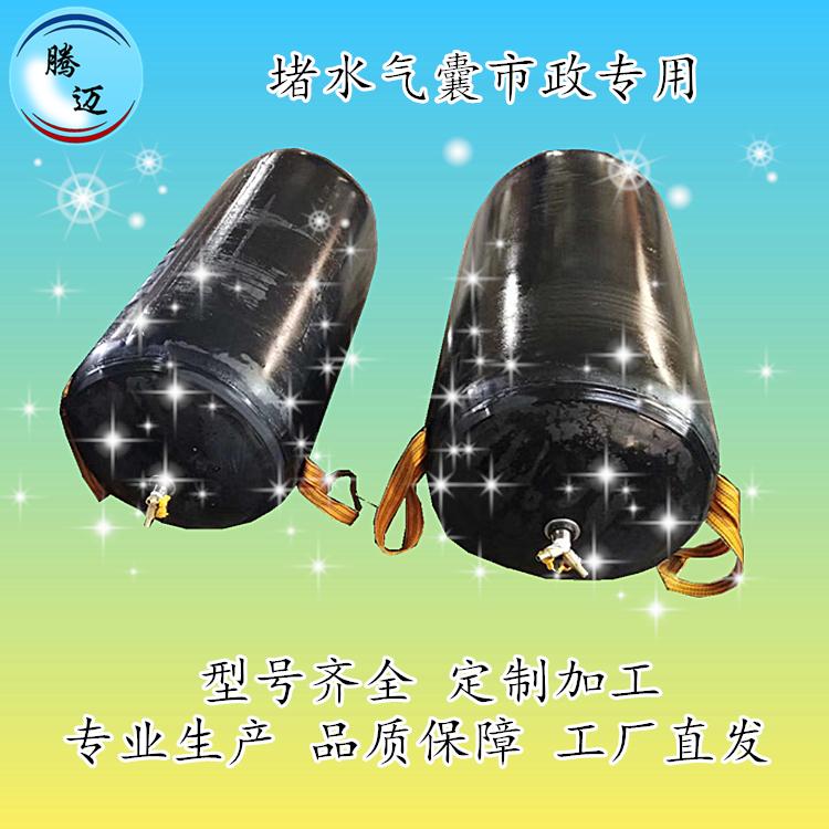 堵管道气囊 堵水气囊 生产厂家