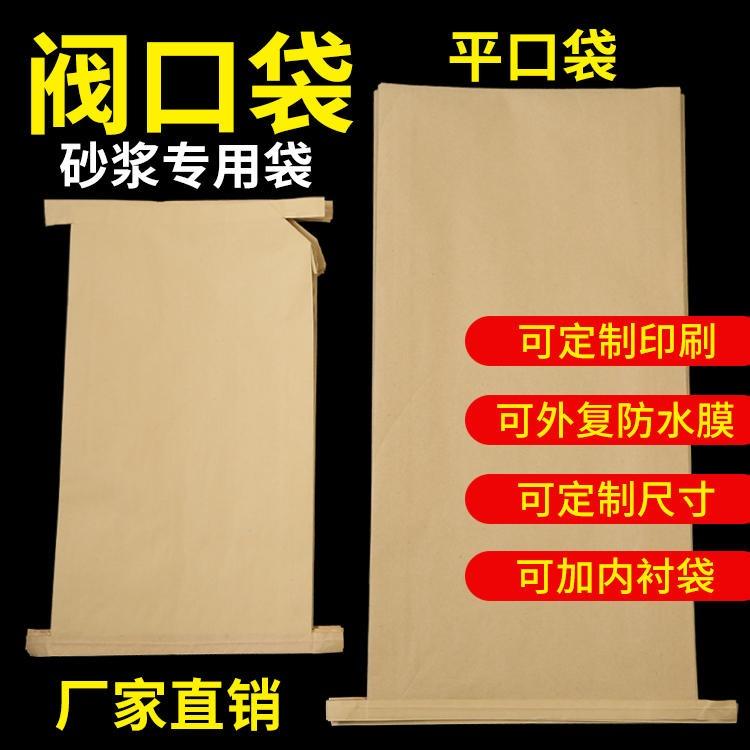 纸塑袋纸塑复合袋防水牛皮纸袋阀口袋灌装口袋做口袋砂浆袋编织袋