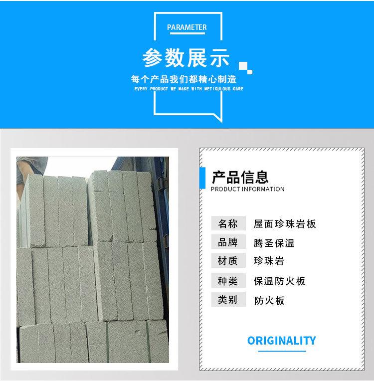 京津冀珍珠岩保温板 防火珍珠岩板 屋面珍珠岩板 外墙珍珠板示例图3