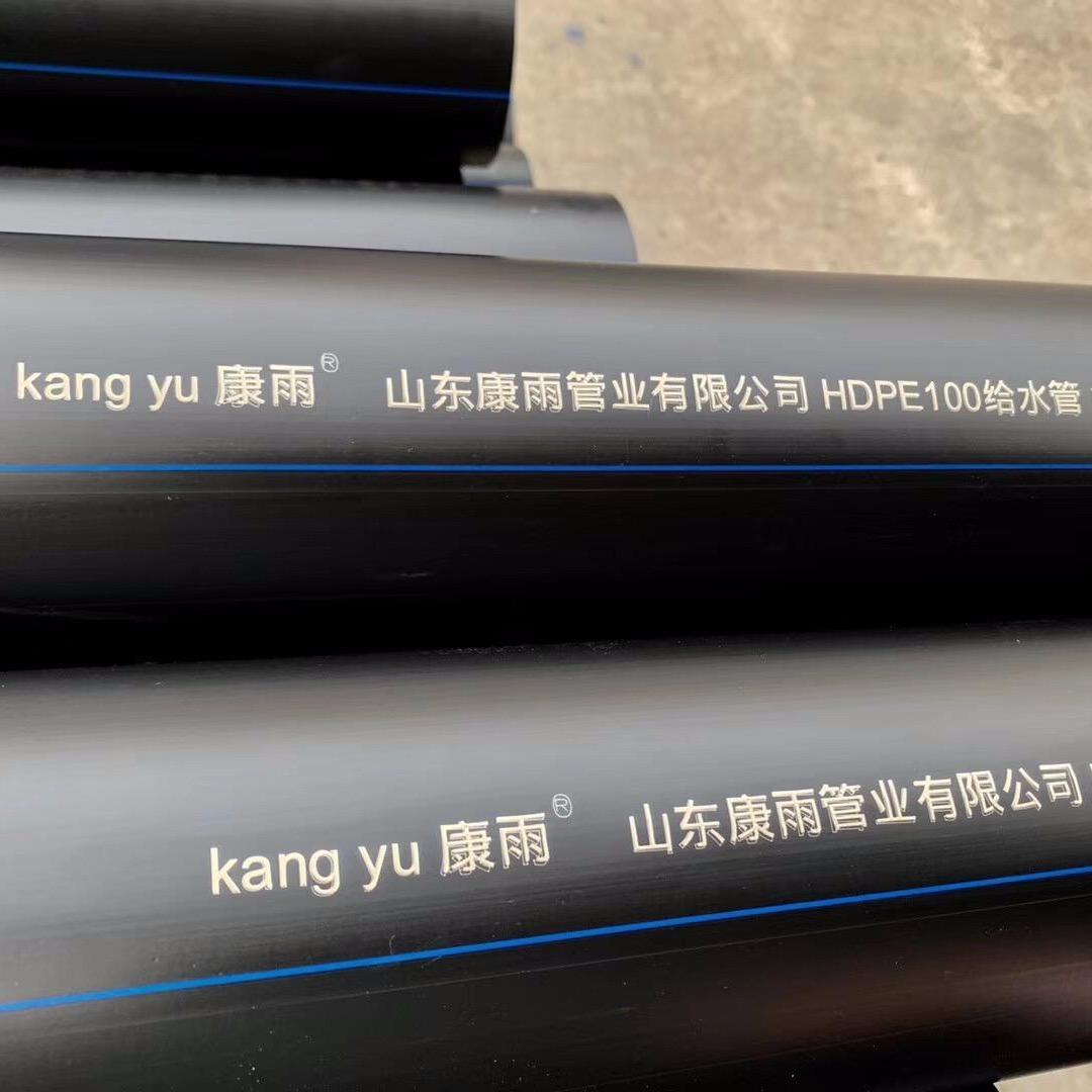 康雨牌 PE給水管 pe給水管廠家 優質pe管材