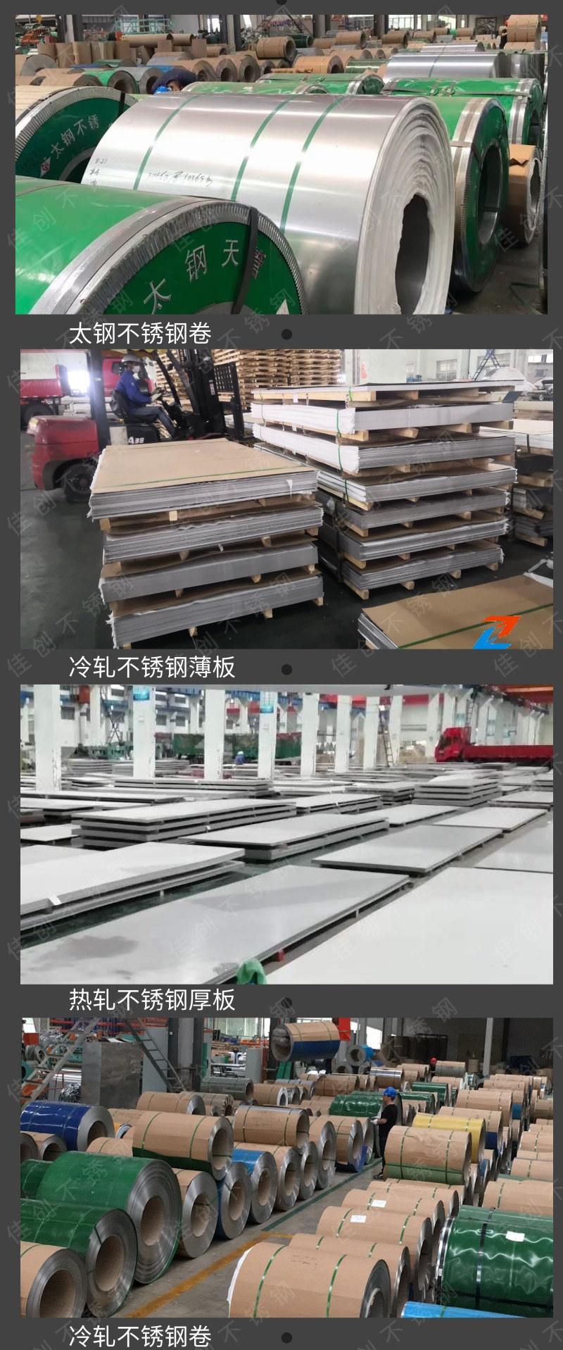 2月26號304不銹鋼板價格表 今天304不銹鋼價格示例圖19