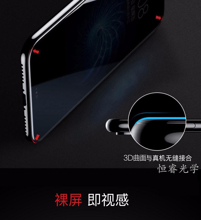 点胶钢化膜 iphoneX全屏防窥玻璃膜 苹果678曲面钢化玻璃膜批发示例图6