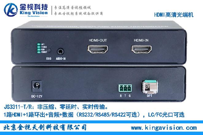 1路双向HDMI高清光端机,1路双向HDMI高清视频信号 ,带1路双向音频示例图1