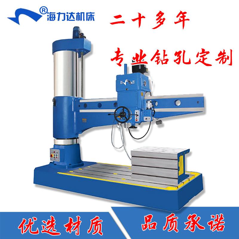 厂家直销摇臂钻床Z30100X31 Z30125X40液压变速夹紧 生产厂家现货示例图9