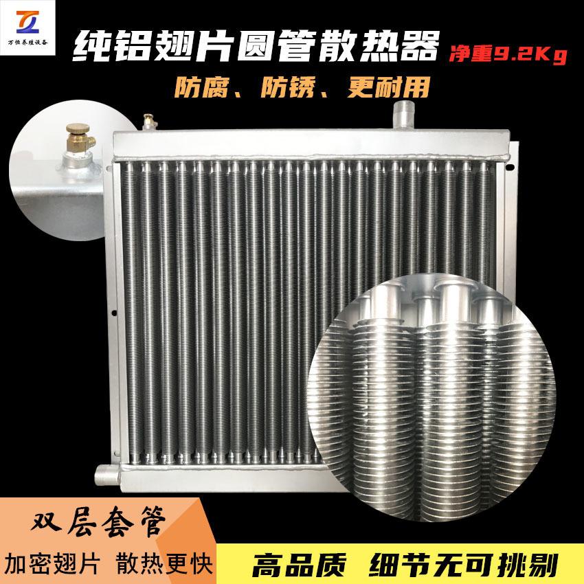 万恒厂家直销猪舍鸡舍育雏散热器镀铝锌外壳加厚纯铝翅片圆管散热器示例图17