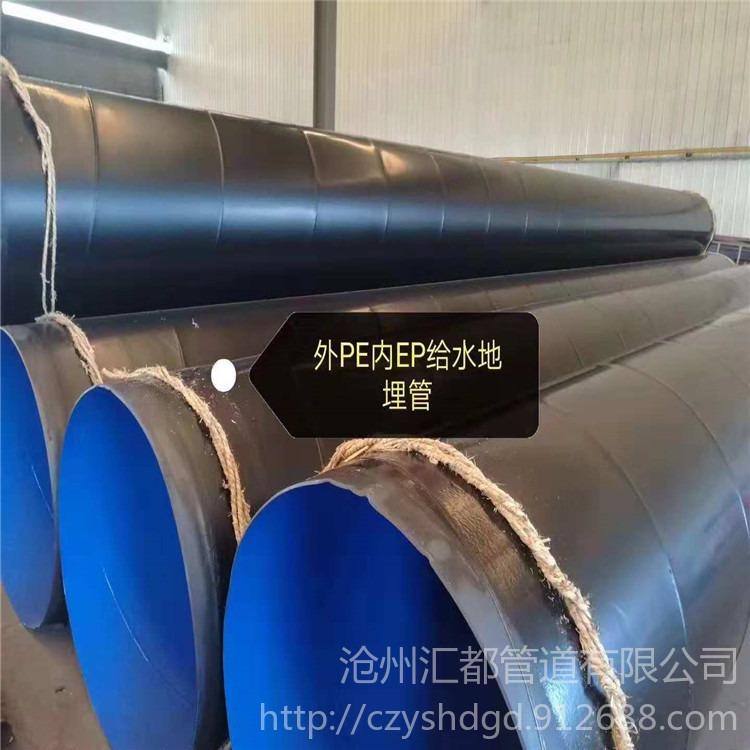 供水管道內環氧粉末外3PE TPEP防腐鋼管  質量保證型號齊全匯都管道