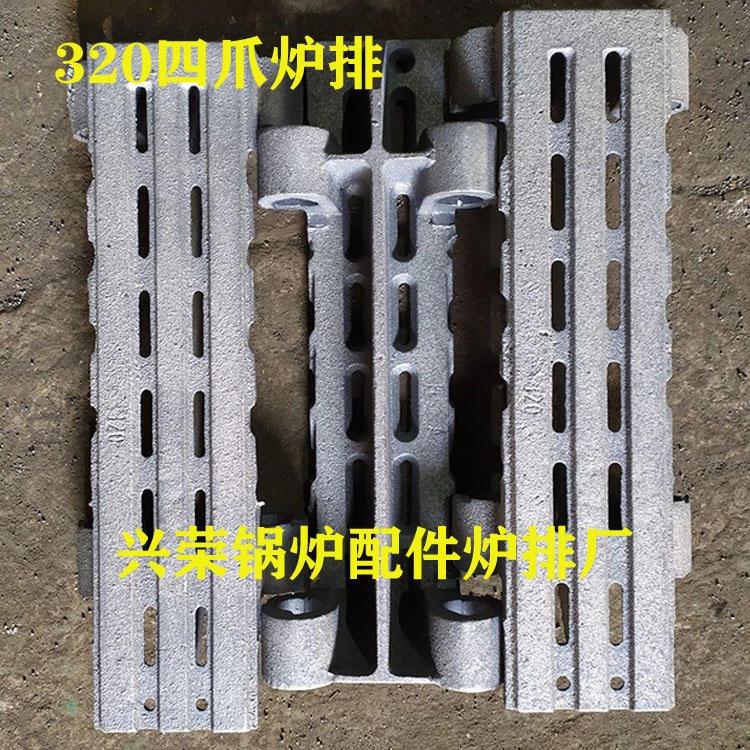 山東鍋爐配件爐排 235四爪爐排 200大塊爐排 鏈條爐爐排通用 規格型號齊全 批發零售 支持定制