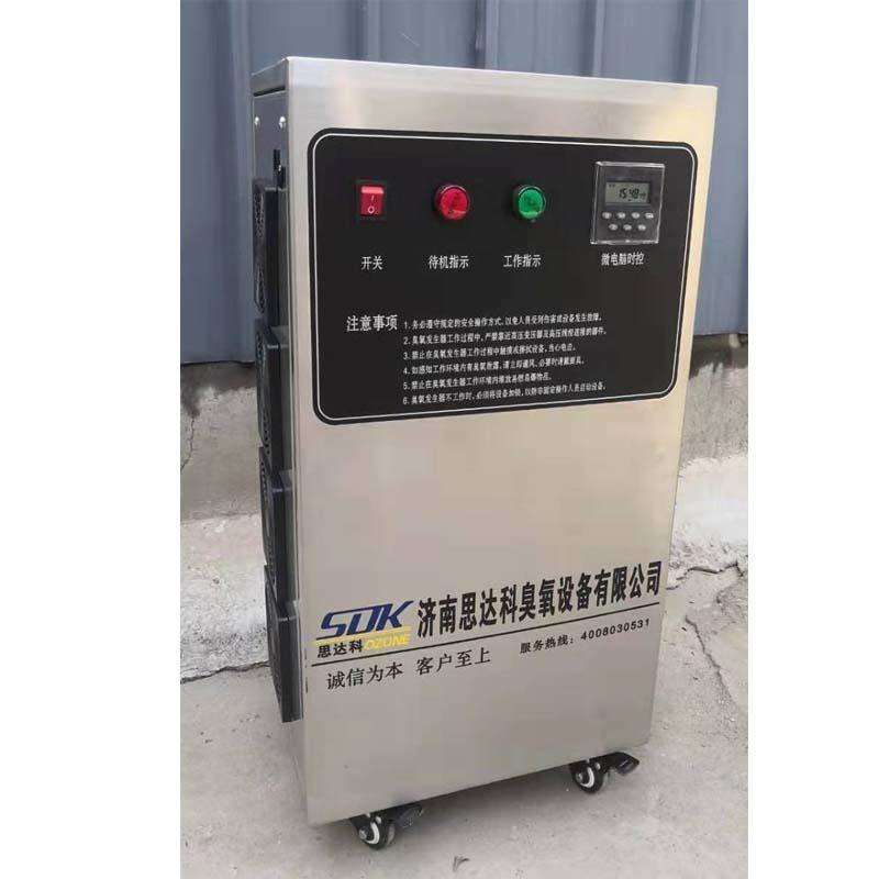 SDK-G-A-50G臭氧發生器、移動式臭氧發生器、食品車間臭氧發生器-濟南思達科