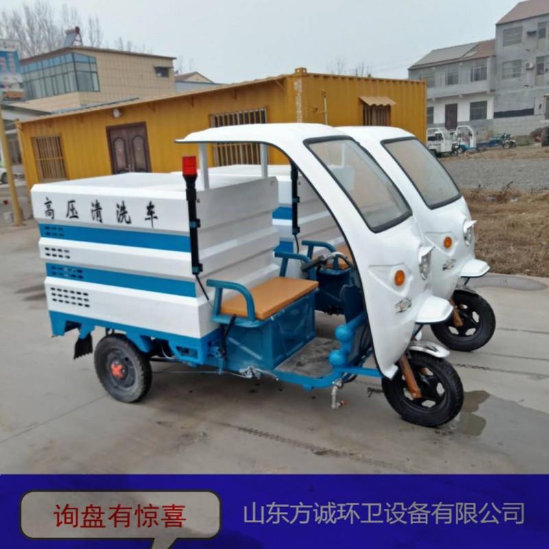 厂家直销小型电动三轮高压清洗车-路面广告泥巴墙面冲洗车 洗地车 电动洒水车支持定做