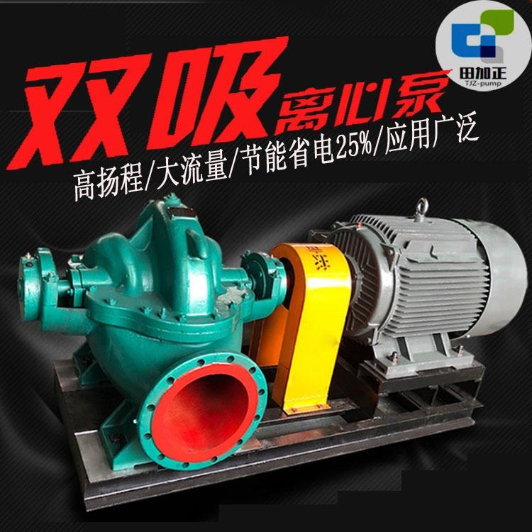 山西 8SH-6雙吸泵、單級中開式離心泵、清水加強動力版、大流量高揚程農用灌溉泵