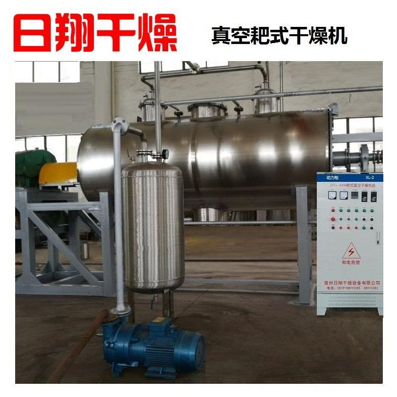 真空耙式干燥机,日翔干燥生产销售ZKG系列耙式真空烘干机