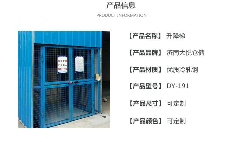 固定式升降平台 导轨式升降货梯 厂家直销可定制升降梯示例图2