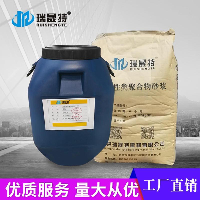 聚合物改性水泥砂漿 混凝土橋梁板加固修補 高性能防水防腐聚合物乳液砂瑞晟特廠家