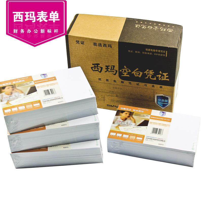 正版 用友西瑪激光空白憑證 210127 空白打印紙 SJ500130圖片