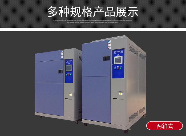 冷热冲击试验箱厂家精品推荐 两箱不锈钢冲击箱 冷热冲击试验箱示例图5