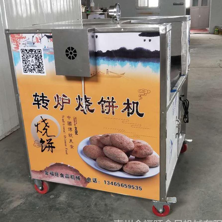 燒餅機 單餅機  燒餅機 全自動燒餅機 JY-80型燒餅機 金福旺燒餅機 烤餅機廠家 燒餅機價格 燒餅機型號