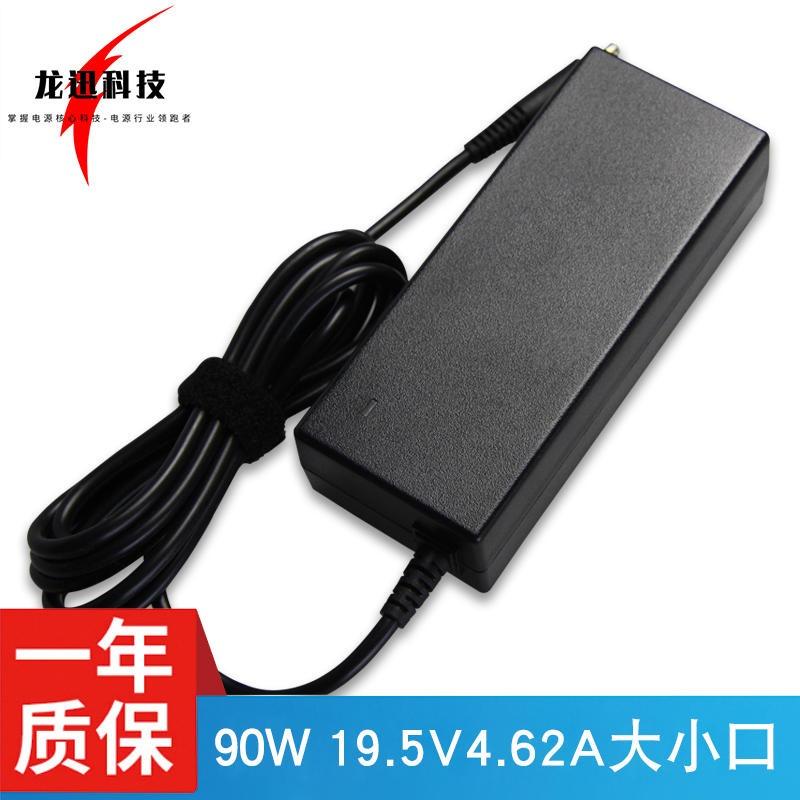 厂家直销质量保证适用戴尔笔记本电源适配器19.5V4.62接口7450/4530