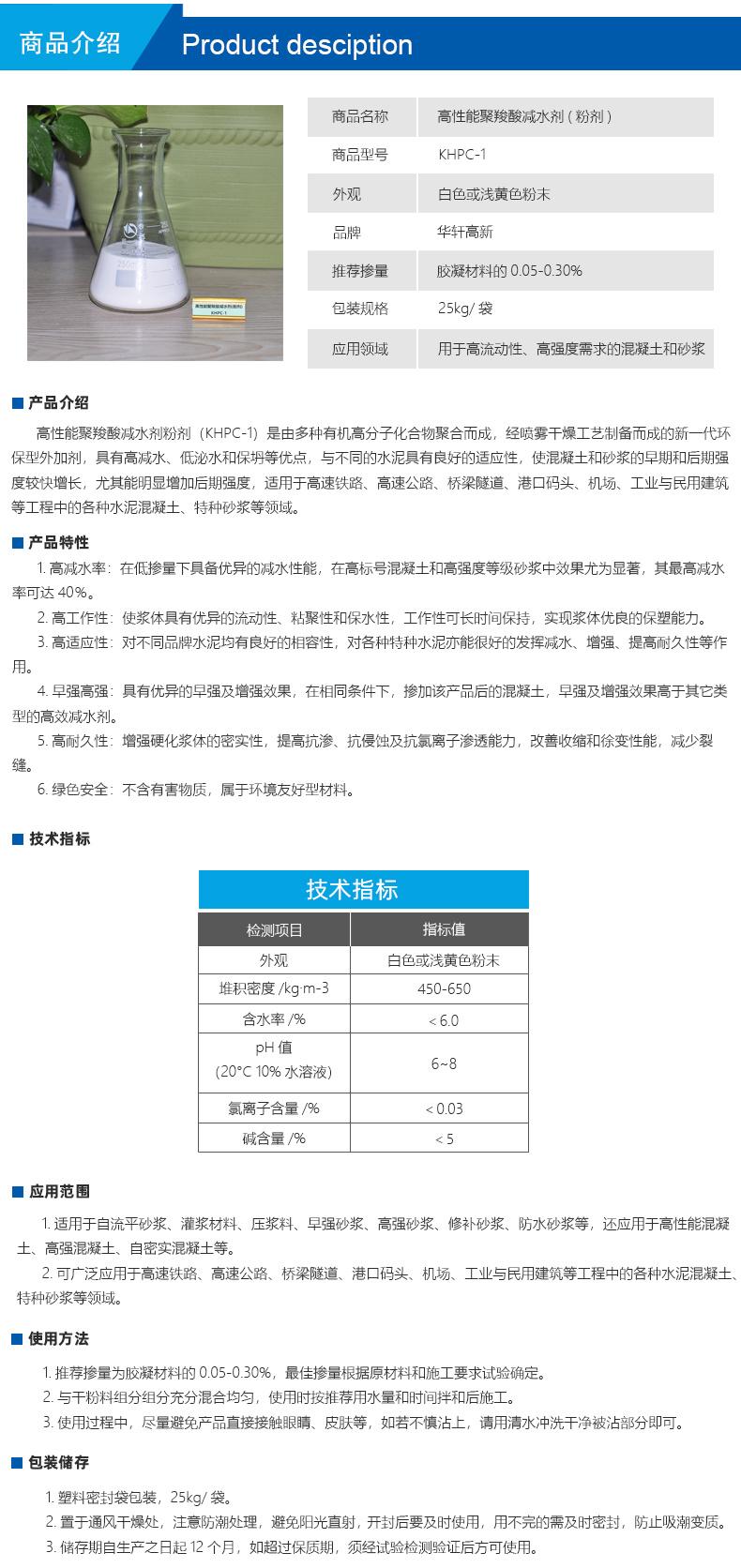 聚羧酸高性能减水剂(粉剂) 华轩高新KHPC-1聚羧酸粉体减水剂 量大优惠示例图3