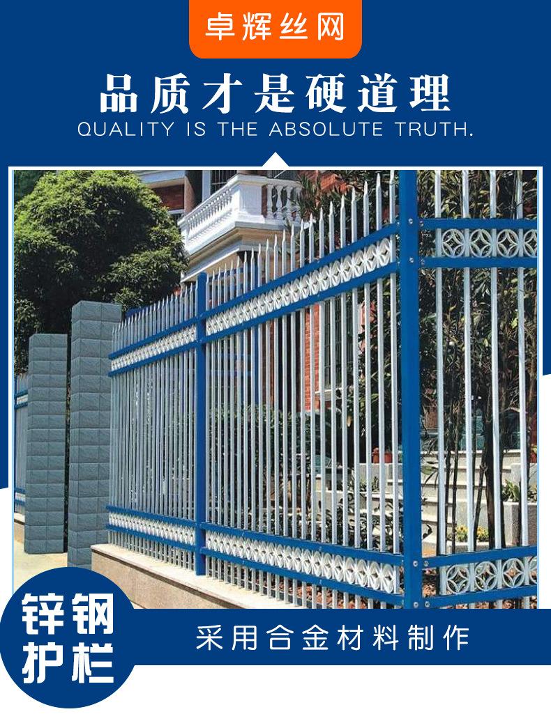 批发 别墅小区铁艺防爬围墙护栏 庭院新村园林工厂锌钢防护栏杆示例图7