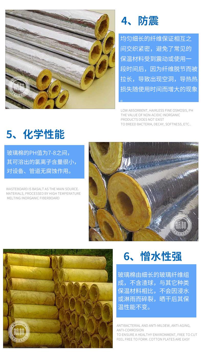 厂家直销 贴箔A1级玻璃棉管 管道保温玻璃棉管壳 一米多少钱示例图8