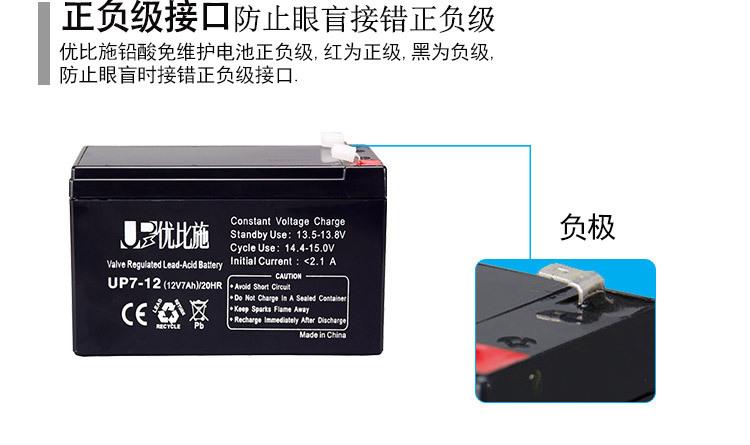 优比施蓄电池12V7AH UPS电源电瓶免维护门禁音响监控通用包邮示例图5