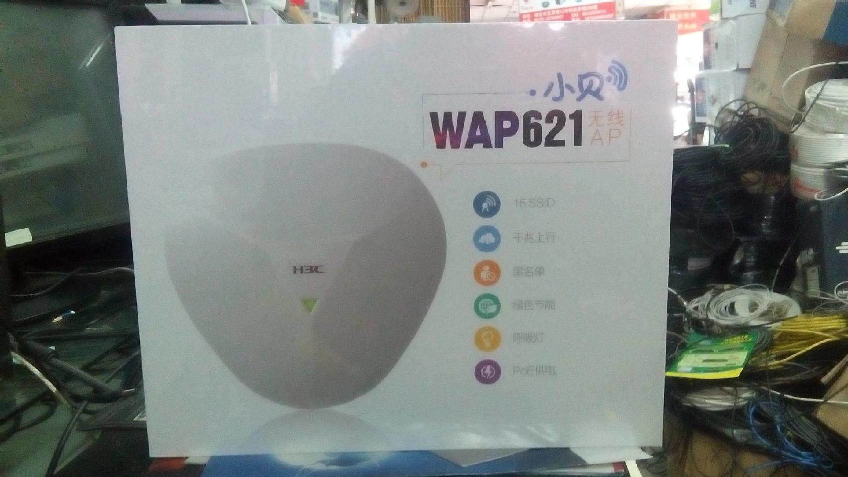 华三H3C无线wifi 室内无线覆盖 专用AP 300M 无线覆盖型号WAP621示例图1