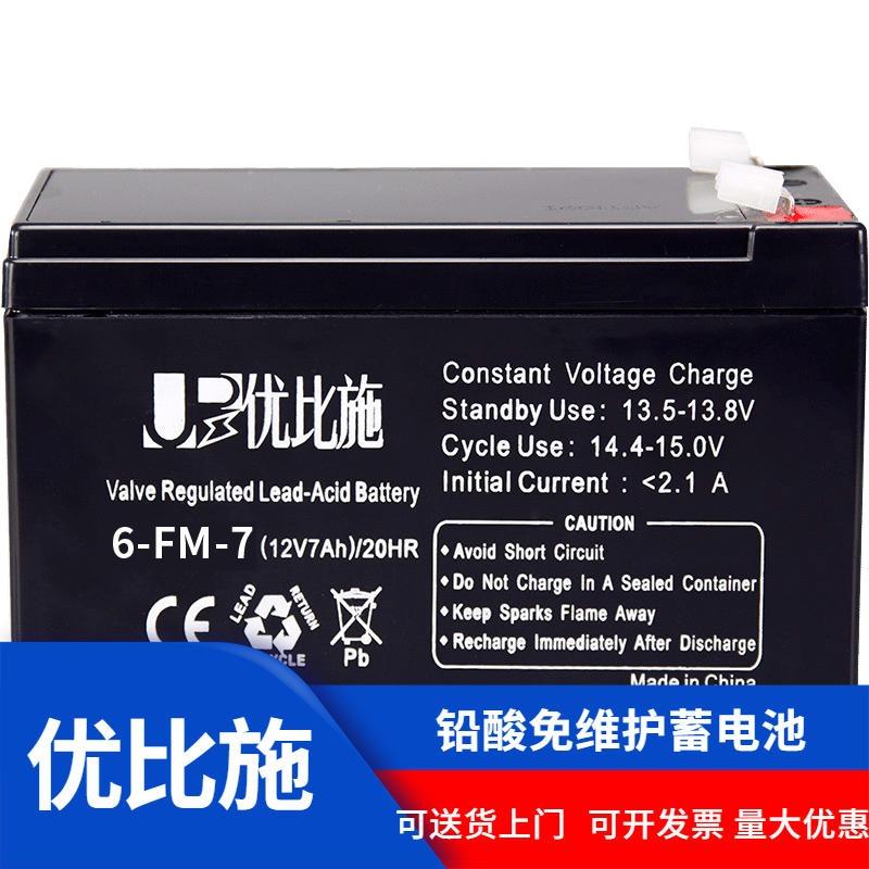 蓄電池 6-FM-7小型號12v電池 優比施批發12V7AH 鉛酸蓄電池 免維護