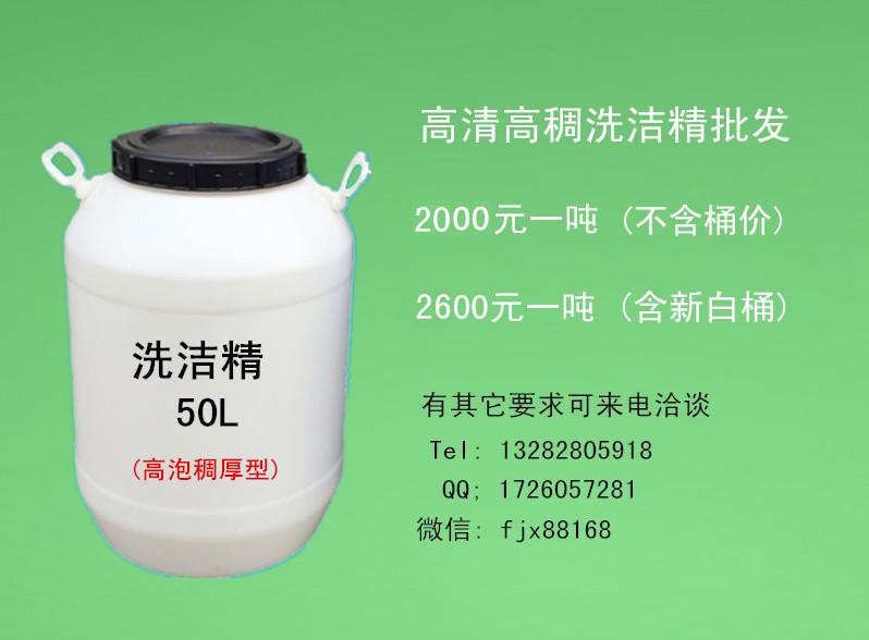 常年批发 洗洁精.质优价廉 高稠高泡型示例图2