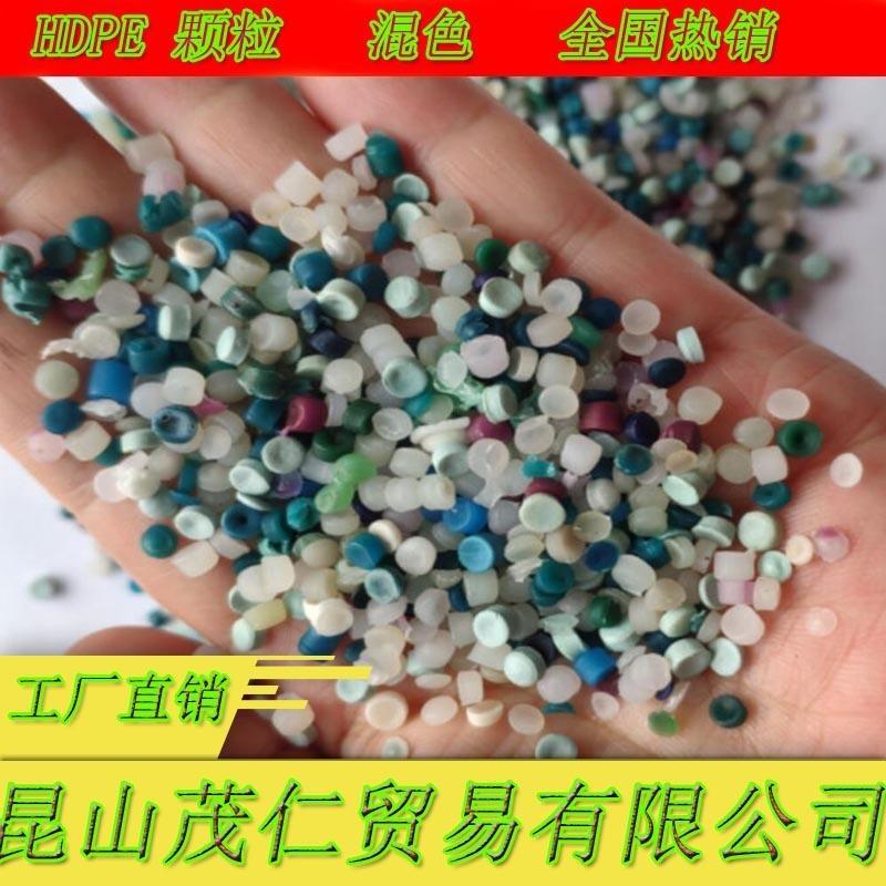 再生塑料塑料廠 hdpe再生料 吹膜pe再生料 HDPE混色吹膜顆粒 hdpe
